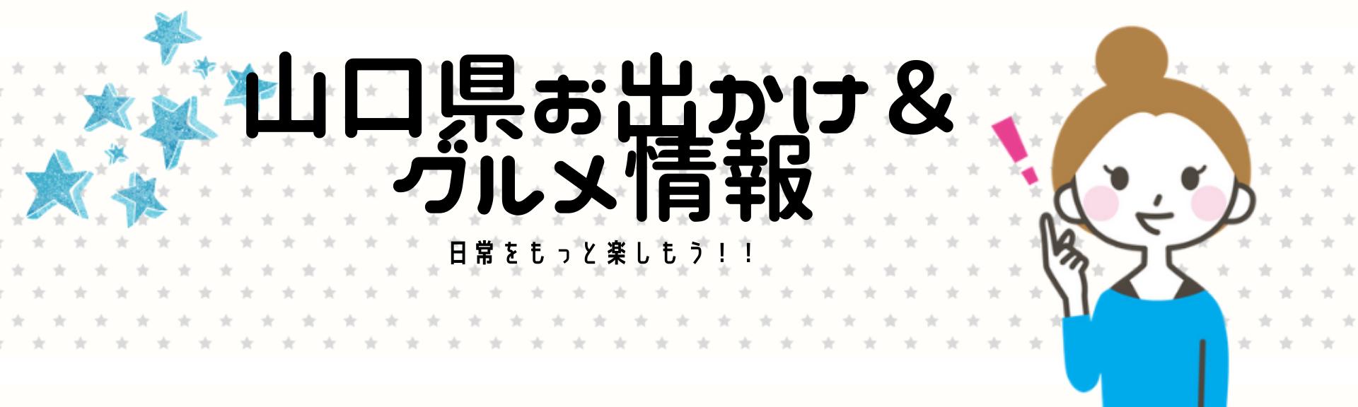 山口県お出かけ&グルメ情報
